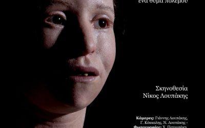 «Το κορίτσι που γεννήθηκε δυο φορές»: 1ο βραβείο στο 14ο Φεστιβάλ Ντοκιμαντέρ Χαλκίδας